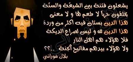 بين السني والشيعيّ .. ضاعت أخلاق النبي … بقلم: بلال فوراني
