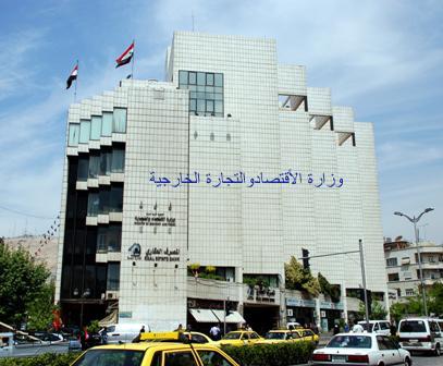 نتيجة بحث الصور عن وزارة التجارة الخارجية السورية
